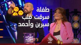 طفلة أسرت قلب سيرين وأحمد ووجهت نصيحة عفوية من القلب لكل المشاهدين