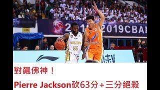 CBA本賽季最經典一戰出爐!Pierre Jackson砍63分讀秒三分絕殺,上海VS北控