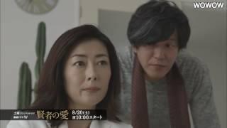 連続ドラマW 賢者の愛 主演 中山美穂 歌手デビュー30周年を迎え、WO...