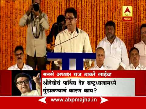 Mumbai : Raj Thackeray Uncut Speech 18:03:2018