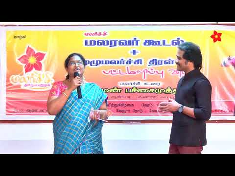 'What Malarchi did to me?'  Thiruvanamalai  MALARCHI  Students shares their experience in Public