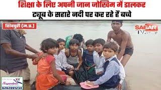 शिक्षा के लिए अपनी जान जोखिम में डालकर ट्यूब के सहारे नदी पर कर रहे हैं बच्चे
