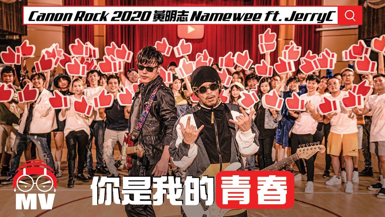 黃明志【你是我的青春 Canon Rock 2020】Ft. JerryC  @亞洲通才 2020 Asian Polymath