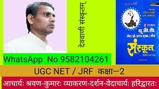 UGC NET JRF FREE CLASSE —2 शेयर कीजिए विद्यार्थियों की सहायता हेतु। ।