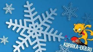 Как нарисовать снежинку в Adobe Illustrator? | Видеоуроки kopirka-ekb.ru(Как нарисовать снежинку в Adobe Illustrator? Этим небольшим видео начинаю серию про Illustrator. Будут: использоваться..., 2014-12-04T07:23:20.000Z)