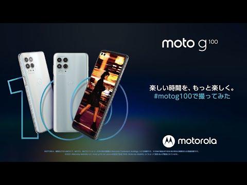 【moto g100】最新機能デュアルキャプチャーモード登場