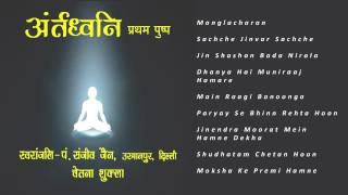 Antardhvani | Audio JukeBox | Jain Bhajans by Pandit Sanjeev Jain and Chetna Shukla