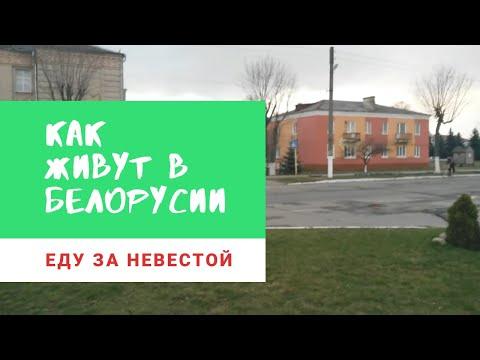 Как живут в Белорусии