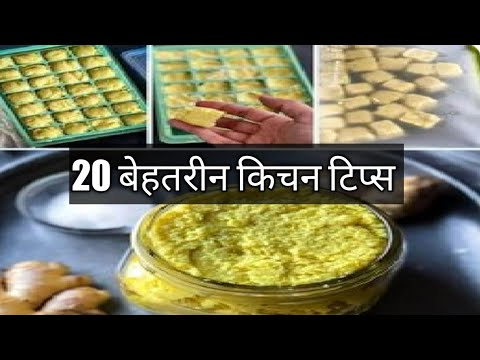20 very useful cooking tips and tricks |20 बेहतरीन टिप्स जो आपके खाने को मजेदार बना दे |Kitchen tips