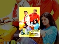 Hello Malayalam Full Movie | Mohanlal | official | Amrita TV