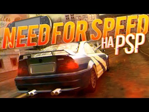 Need For Speed на Playstation Portable | NFS на PSP
