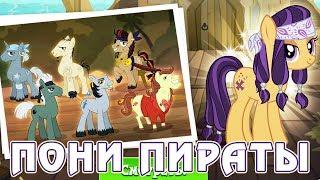 ПОНИ ПИРАТЫ в игре Май Литл Пони (My Little Pony)