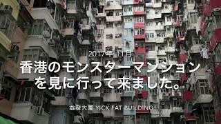 注意事項・2018.1末よりモンスターマンションは関係者以外立ち入り禁止になっているそうです。 2017年11月 海外旅行 hongkong trip 香港の旅の記録...