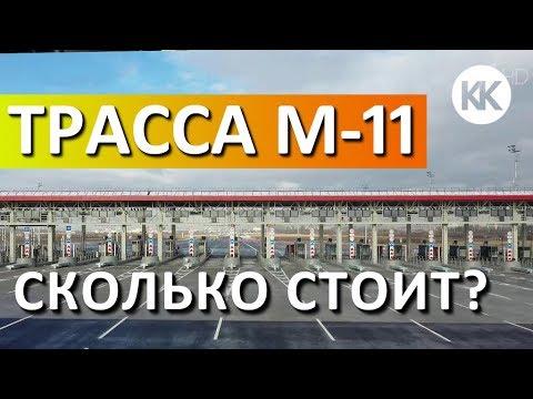 Трасса М-11. СКОЛЬКО СТОИТ ПРОЕЗД? Платка. Дорога Москва Санкт-Петербург