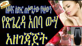 የጽጌረዳ አበባ ውሃ አዘገጃጀት - How to Make Homemade Rosewater for Skin and Hair