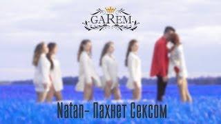 NATAN - Пахнет Сексом || # GAREM