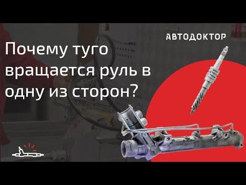 Почему туго вращается руль в одну из сторон? Какие бывают поломки рулевых реек и как ремонтируются?