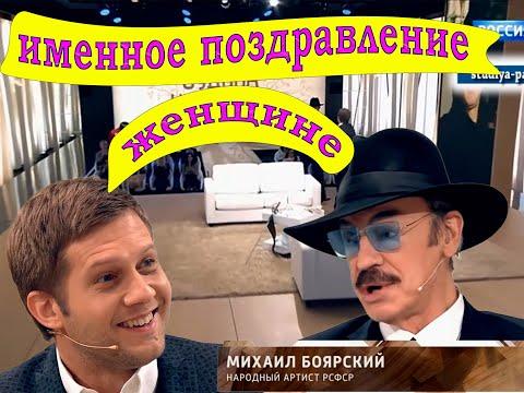 Именное видео поздравление с днем рождения от Боярского, женщине