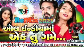 All india Ma Ek Tu Mane Game 😍    Jyoti Vanjara    Dj 💕 Love Mix 2021 💖    By Dj MrHell