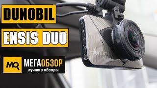 DUNOBIL ENSIS DUO обзор видеорегистратора