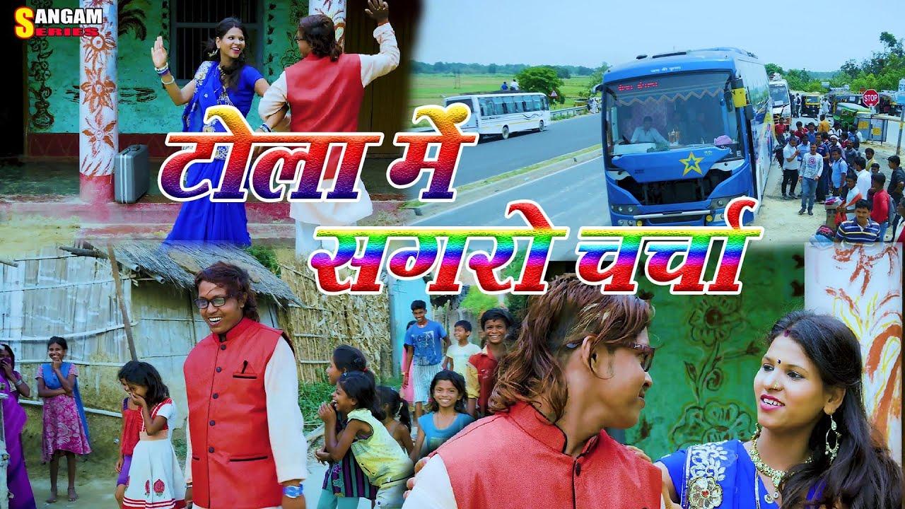 New Maithili Song/टोला में सगरो चर्चा/TOLA ME SAGRO/Singer Sunita/Sangam Maithili/Sangam Series