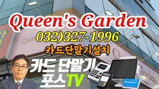 [카드단말기] Queen's Garden카드단말기설치 …