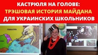 Кастрюля на голове: трэшовая история Майдана для украинских школьников / Фраза
