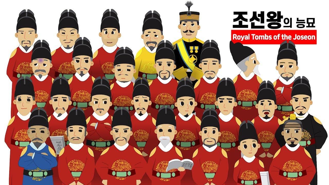 조선왕조 500년 27명 왕의 능묘 /The Royal Tombs of the Joseon