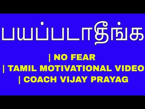 பயப்படாதீங்க | NO FEAR | TAMIL MOTIVATIONAL VIDEO | COACH VIJAY PRAYAG