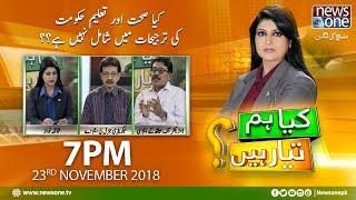 Kya Hum Tayyar Hain | 23-November-2018 | Health | Hospitals
