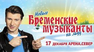 Алексей Ягудин приглашает красноярцев на ледовое шоу «Новые бременские музыканты на льду»