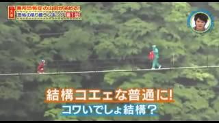 いただきハイジャンプの吊り橋の企画の場面でーす!