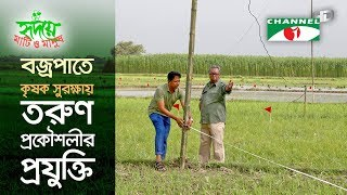 Lightning protection for farmers on field   বজ্রপাত থেকে সুরক্ষা   Shykh Seraj   Channel i  
