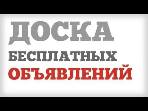 Подать объявление о продаже автомобиля в Москве, дать