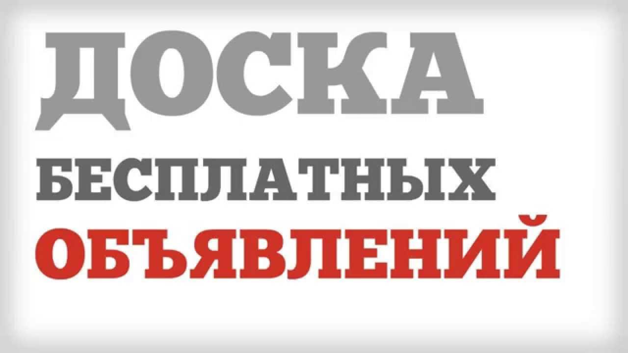 Доска бесплатных объявлений дать рекламу авито челябинск дать объявление бесплатно