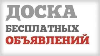 Доска бесплатных объявлений Разместить видео объявление бесплатно(, 2015-04-19T18:24:08.000Z)