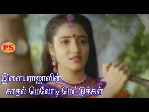 இளையராஜாவின் காதல் ஜோடி மெலோடி பாடல்கள்- Ilaiyarajavin Kadhal Duet Melody Tamil Video Song