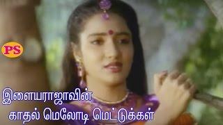 Gambar cover இளையராஜாவின் காதல் ஜோடி மெலோடி  பாடல்கள்- Ilaiyarajavin Kadhal Duet Melody Tamil Video Song