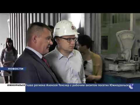 Глава Челябинской области посетил АО «ЮМЭК». Репортаж Global-TV.