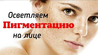 Эффективные процедуры и средства для коррекции пигментации на лице