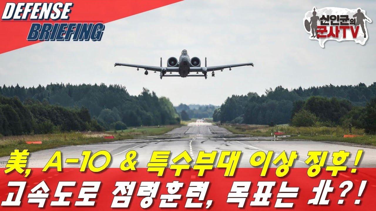 美 A-10 & 특수부대 이상 징후! 고속도로 점령훈련! 목표는 北?