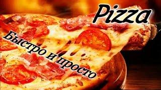 Пицца на сковородке,быстро,просто,вкусно!