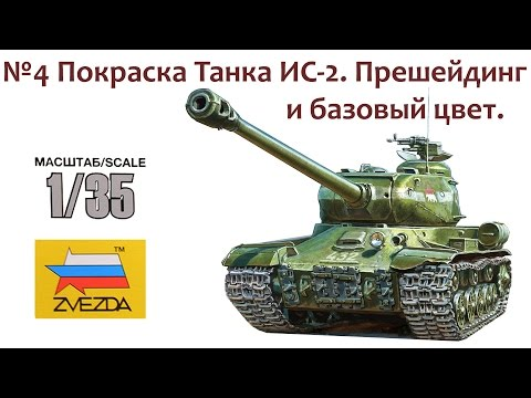 видео: СБОРНЫЕ МОДЕЛИ: Советский тяжелый танк ИС-2. Прешейдинг и базовый цвет.
