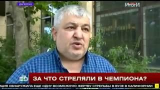 Розстріл ассасина: боєць Шамхалаев завершить кар'єру після НП в ресторані