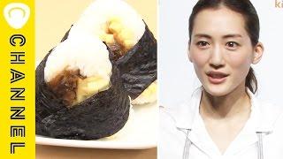 綾瀬はるか、今ハマってる醤油レシピ | Cheese and soy sauce rice balls 綾瀬みき 検索動画 27