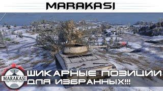 Только для избранных танкистов, Шикарные позиции World of Tanks