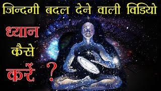 Gambar cover ध्यान कैसे करें । How To Meditate Proper Way ?