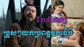 បទងឹតថឹងងឹត/The Troll Funny Happy (V2) Troll ...