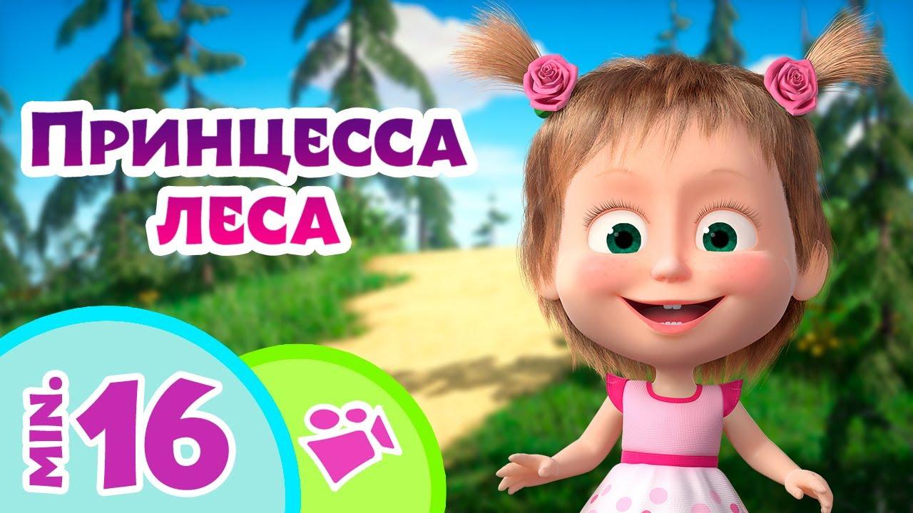TaDaBoom песенки для детей 👸🌳 Принцесса леса 🌳👸 Песни из мультфильмов Маша и Медведь