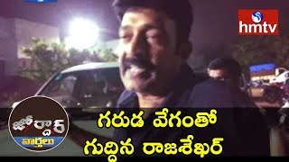 Hero rajasekhar caught in drunk and drive case | jordar news | hmtv